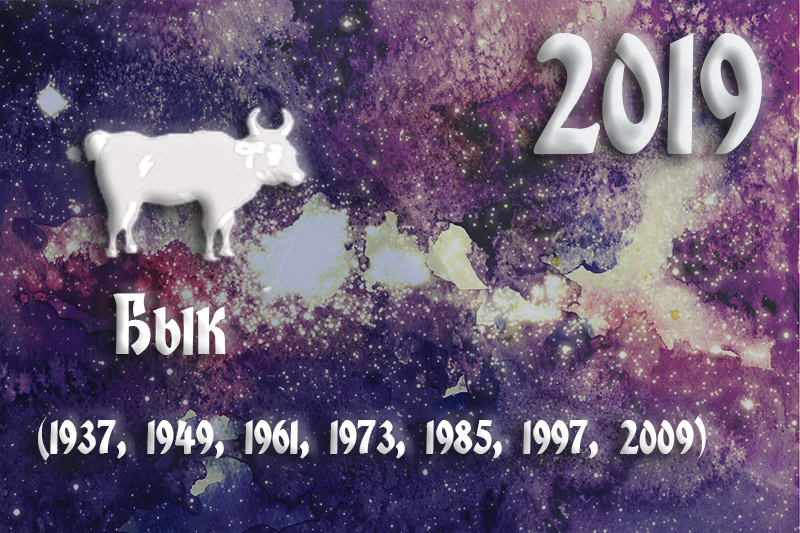 гороскоп бык