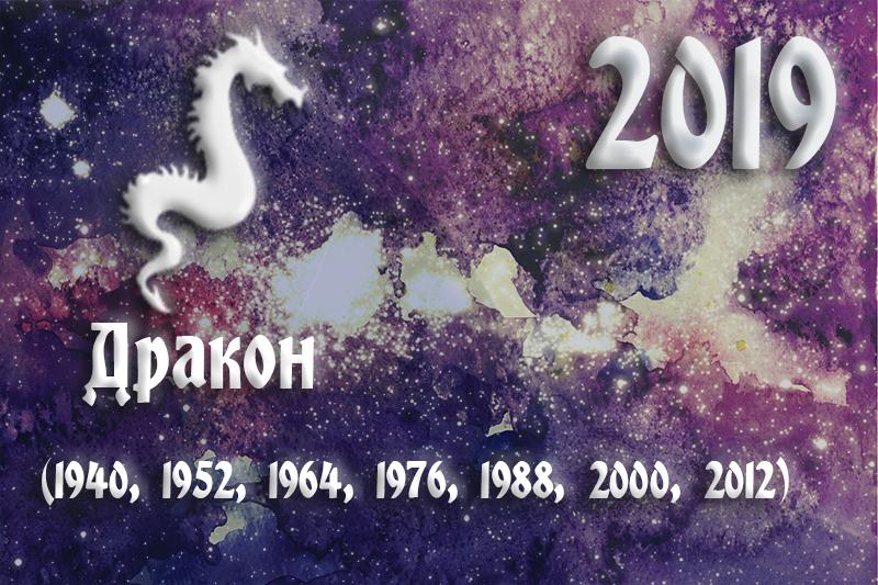 гороскоп дракон