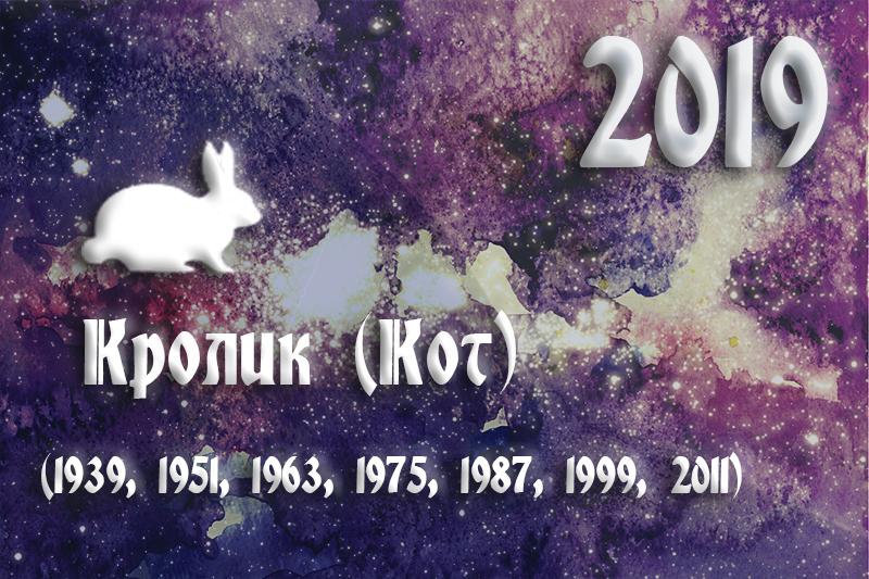 гороскоп кролик
