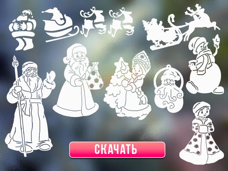 трафареты-деды Морозы, Снеговики, Санта-Клаусы и Снегурочки