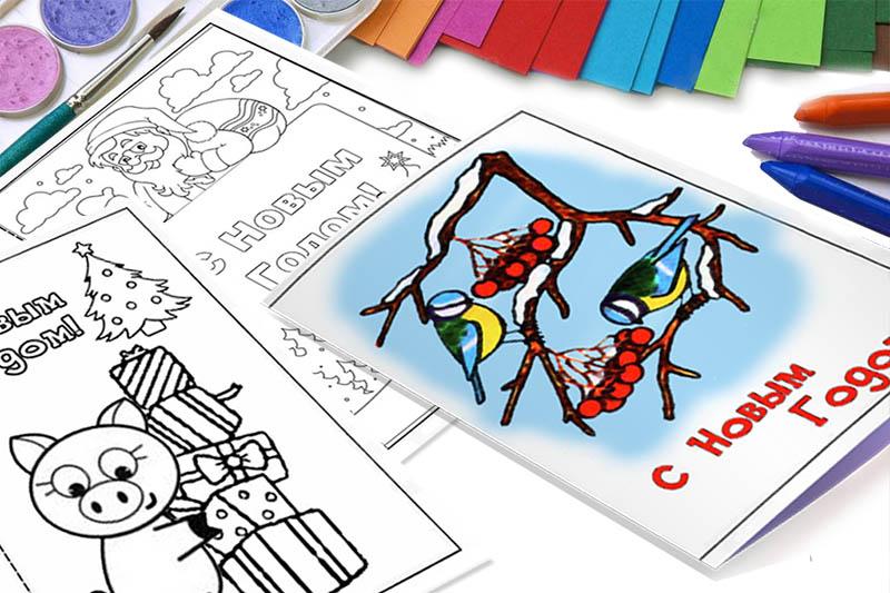открытки-раскраски